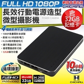 Full HD 1080P 長效行動電源造型微型針孔攝影機 (含32GB記憶卡)@桃保