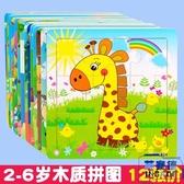 木質拼圖積木玩具9/16/20/60片幼兒童寶寶早教益智【英賽德3C數碼館】