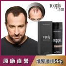 限時優惠【頂豐Toppik】增髮纖維55g 9色可選