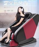 家用按摩椅全自動多功能老人按摩器太空艙揉捏推拿電動沙發椅 歐亞時尚
