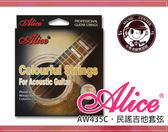 【小麥老師樂器館】吉他弦 木吉他弦 彩弦 民謠吉他弦 鋼弦 Alice AW435C 民謠吉他 吉他 鎳弦【A528】