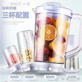炸果汁榨汁機家用全自動果蔬多功能小型榨汁杯迷你學生 中秋節好康下殺igo