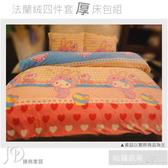 法蘭絨.6*6.2尺 雙人四件套厚床包組〔哈囉凱蒂〕.『薄被套+厚床包』臻典家居冬季必購保暖商品