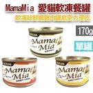 ◆MIX米克斯◆SEEDS 台灣惜時 MamaMia 愛貓軟凍餐罐 三種口味 170g 【24罐入/箱】