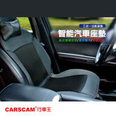 CARSCAM行車王 智能居家車用冷熱風溫控按摩座墊(黑色-24V)