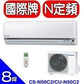 Panasonic國際牌【CS-N50C2/CU-N50C2】分離式冷氣