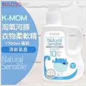 《不囉唆》MOTHER K 柔軟劑瓶裝1700ml清新(藍)(不挑色/款)【A423729】