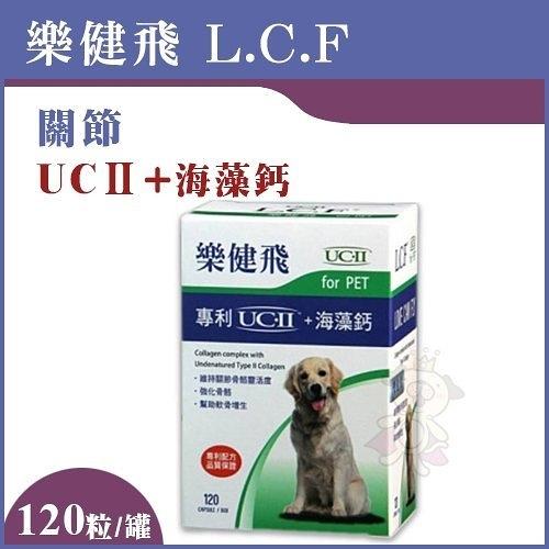『寵喵樂旗艦店』樂健飛《關節 UCⅡ+海藻鈣》 120粒/罐 犬用
