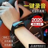 錄音筆 X6錄音筆手環專業高清遠距降噪小型隨身超長待機大容量設備學 快速出貨