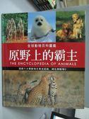 【書寶二手書T2/動植物_XFG】原野上的霸主-哺乳類動物_珍妮.布魯斯等著; 林妙冠等譯
