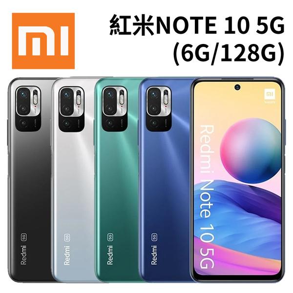 紅米 Note 10 5G (6G/128G) 90Hz 螢幕 5,000大電量 (台灣公司貨)[24期0利率]