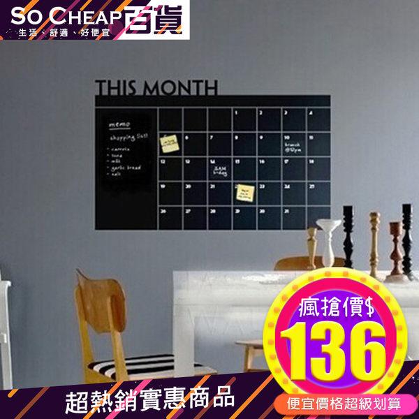 日期 行事曆 用黑板貼紙 牆貼 黑板貼