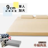 幸福角落 大和防蹣抗菌布套9cm波浪式釋壓記憶床墊超值組-單大3.5尺香檳金