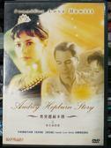 挖寶二手片-P07-038-正版DVD-電影【奧黛麗赫本傳之成名後的我】-珍妮佛羅芙海薇