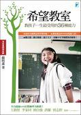 (二手書)希望教室-教孩子一生最受用的36種能力