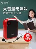 不見不散T200小蜜蜂麥克風擴音器教師專用無線麥教學用耳麥話筒上 新年禮物