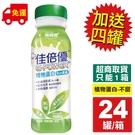 佳倍優 植物蛋白 B12+高鐵 (不甜口味) 24罐加送4罐 (全素配方 骨骼健康 高鈣500) 專品藥局【2016861】