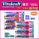 PetLand寵物樂園《德國Vitakraft》貓快餐貓用肉條-2種口味 / 1盒20入 / 貓肉條 / 貓零食