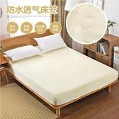 防水床笠單件1.8m床套床罩兒童隔尿席夢思床墊保護套 月光節85折