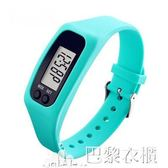 手環 多功能成人計步器老人學生運動電子計數器手錶卡路里跑步器手環 巴黎衣櫃