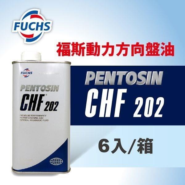 【南紡購物中心】Fuchs PENTOSIN CHF 202 動力方向機油(整箱6入)