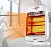 取暖機小太陽取暖器家用電暖氣節能省電暖風機浴室速熱小型烤火爐LX 220V 【時髦新品】
