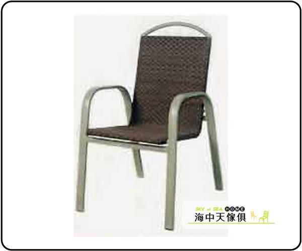 {{ 海中天休閒傢俱廣場 }} B-68 戶外休閒 鋁合金桌椅系列 646-23 鋁合金編籐椅