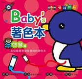 baby's雙語認知著色本《啟發篇》