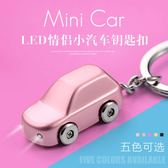 米勒斯汽車鑰匙扣創意可愛鑰匙圈韓國情侶LED燈