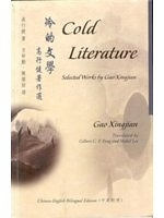 二手書《Cold Literature: Selected Works (Bilingual Series on Modern Chinese Literature)》 R2Y ISBN:9629962454