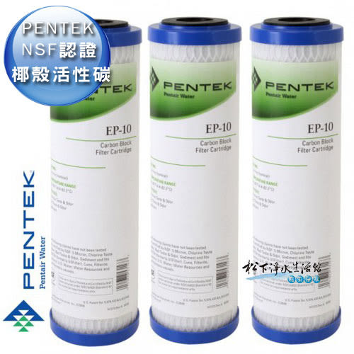 PENTEK ( PENTAIR )  椰殼級壓縮活性碳濾心【NSF認證】標準10吋濾心【3支特價組免運費】