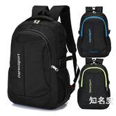 後背包 雙肩包男女大容量旅游旅行背包電腦包韓版時尚潮流高中小學生書包 6色