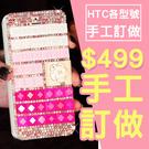 HTC Desire19s U19e U12+ U12 life Desire12s U11+ 滿鑽皮套 水鑽皮套 皮套 保護套 客製 手機皮套