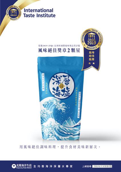 【光隆生技】頂級深層海鹽禮盒