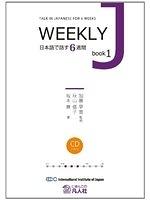 二手書博民逛書店《WEEKLY J book1 _日本語で話す6週間_》 R2Y