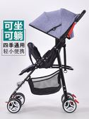 嬰兒推車可坐可躺超輕便攜式折疊小嬰兒車01-3歲寶寶兒童手推傘車CY『韓女王』