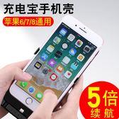 【2A快充】20000M蘋果背夾6大容量iphone6s電池8便攜專用7plus移動電源6SP超薄手機殼