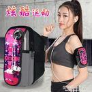 跑步手機臂包男女健身裝備蘋果臂袋手腕包戶外運動手臂包臂帶臂套【蘇荷精品女裝】