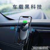 車載無線充電器手機支架電動汽車用導航小米蘋果X全自動感應 DF 科技藝術館
