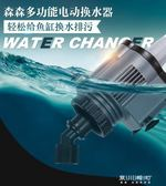 換水器-森森魚缸換水器電動吸便器抽水器吸魚糞器抽魚便吸污清理清潔工具 東川崎町