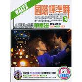 國際標準舞3-華爾滋VCD+CD