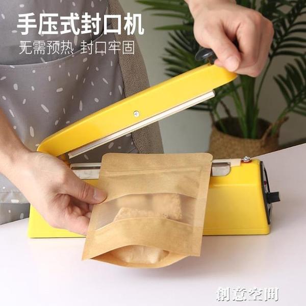 小魔樣手壓式封口機小型家用袋子密封零食阿膠糕雪花酥包裝封口機 NMS 220V 創意空間