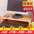 桌上架 螢幕架 MIT台灣製-防潑水原木質感桌上收納架(三色) 鍵盤架 置物架 電視架 增高架 ST004 澄境