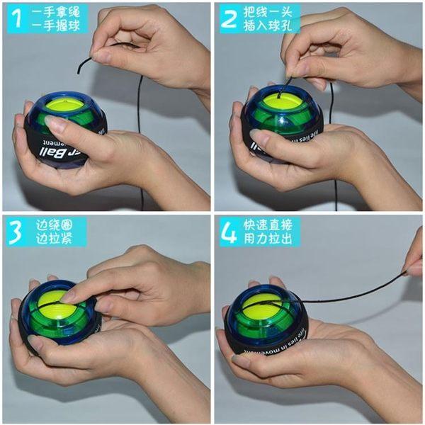 腕力球超級陀螺握力球發光腕力球手指鍛煉手腕手臂力量健身球