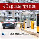 eTag門禁系統 /eTag感應讀頭 /社區汽機車門禁管理 / RFID車道管制
