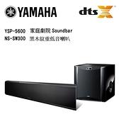 YAMAHA 山葉 YSP5600 家庭劇院SoundBar + NS-SW300 黑木紋重低音喇叭【公司貨保固+免運】