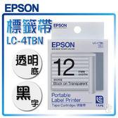 EPSON LK-4TBN 標籤帶(透明底黑字) 12mm 色帶 姓名貼紙 分類標示 創意包裝 LW-500/LW-600P