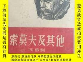 二手書博民逛書店罕見索莫夫及其他Y20090 高爾基 上海蘇商時代書報社