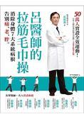 呂醫師的拉筋毛巾操(全新升級增訂版):50萬人實證全效運動!消除身體7大系統病根
