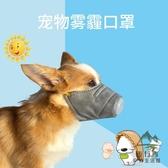 寵物防霧霾口罩狗狗用防PM2.5嘴套防咬防叫防亂吃狗嘴套【步行者戶外生活館】
